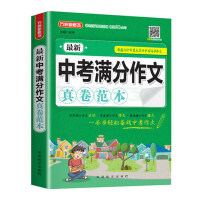 华语教学:*中考满分作文真卷范本
