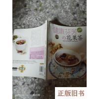 【二手旧书8成新】健康芬芳的花果茶