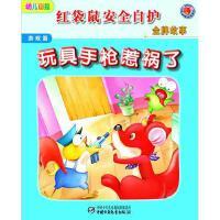 红袋鼠安全自护金牌故事-游戏篇-玩具手枪惹祸了葛冰中国少年儿童出版社