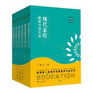 现代家庭教育方法大全(套装书,全6册)
