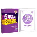 2018B版专项测试 高考生物 5年高考3年模拟 江苏省专用 五年高考三年模拟 曲一线科学备考