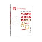 小学数学竞赛年鉴 MO2017