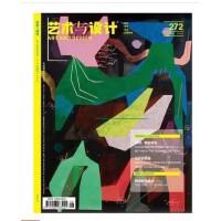 【2019年9月现货】艺术与设计杂志2019年9月237期总第415期 新中国-时代华章:中国工业设计70年 中国时尚