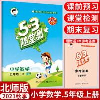 2021秋小儿朗 53随堂测小学数学五年级上册北师大版BSD版 小学5年级数学上册5.3随堂测
