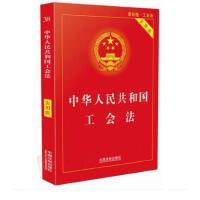 正版现货 2018新版 中华人民共和国工会法 实用版 工会法法律条文 法律法规 中国法制出版社