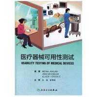 医疗器械可用性测试(翻译版)