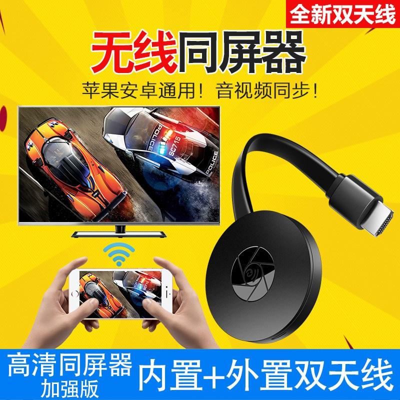 手机连电视4K同屏器投屏神器高清连无线投影仪导航1080p车载家用