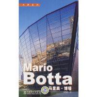 [二手旧书9成新]Mario Botta 大师系列 马里奥?博塔,付晓渝,中国电力出版社, 9787508365824