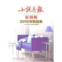 小说月报原创版2010年精品集