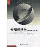 宏观经济学(中国版・第二版)(研究生教学用书)