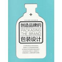 创造品牌的包装设计(中青雄狮出品)
