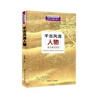 千古风流人物:黄玉峰说苏轼(中学生必读的五位中国大诗人)