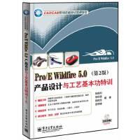 Pro/E Wildfire 5.0产品设计与工艺基本功特训(第2版)(含DVD光盘1张)