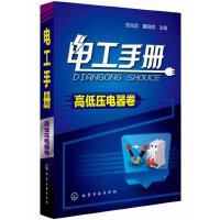 电工手册・高低压电器卷