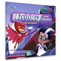 睡衣小英雄动画故事书(第2辑):猫头鹰女的新招式