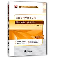 【正版】自考辅导 自考 00531 中国当代文学作品选同步辅导 同步练习