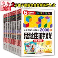 【配送】5分钟玩出专注力*全世界孩子都爱做的2000个思维游戏(全8册)智力开发