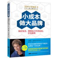 【二手旧书9成新】小成本做大品牌:我在宝洁、美赞臣20年的经验,你也能用布琳达・本斯,谭雁,戎静中国电影出版社9787