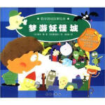 【正版DF】 数学游戏故事绘本:梦游城