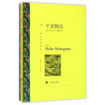 平家物语(pdf+txt+epub+azw3+mobi电子书在线阅读下载)