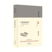 大家小书:从紫禁城到故宫(精)