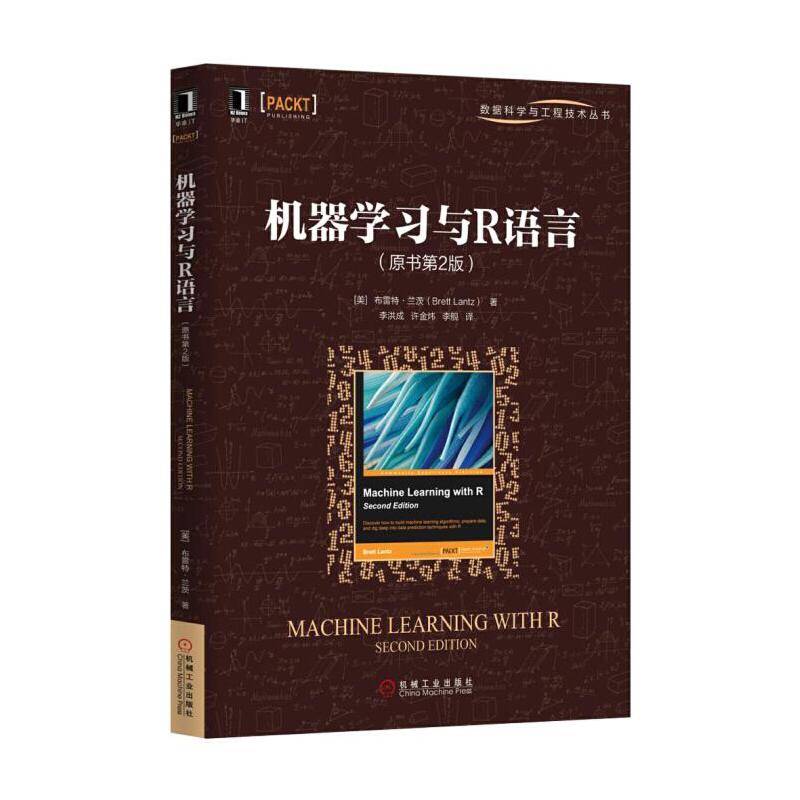 机器学习与R语言(原书第2版)涵盖机器学习核心算法,包含大量的实际案例,详尽的分析步骤,Amazon广泛好评