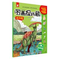 图画捉迷藏(贴纸版)――恐龙篇