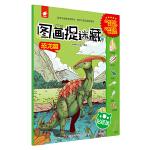 图画捉迷藏(贴纸版)——恐龙篇