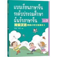泰国小学汉语(第三册)