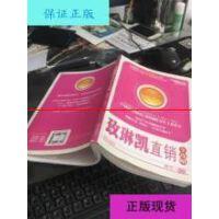 【二手旧书9成新】玫琳凯直销全攻略 /倪宁编著 海天出版社