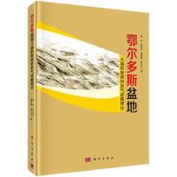 鄂尔多斯盆地大面积致密砂岩气成藏理论 杨华,席胜利,魏新善,陈义才 9787030491763睿智启图书