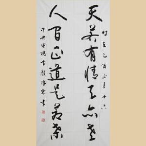 颜振东-唐代大书法家颜真卿后裔,中书协会员《天若有情天亦老,人间正道是沧桑》RW426