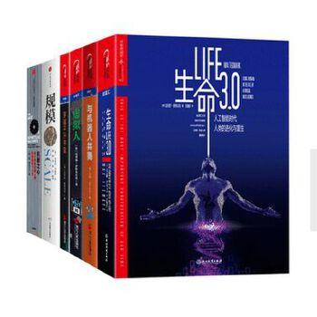 生命3.0+机器之心+与机器人共舞+虚拟人+穿越平行宇宙+规模:复杂世界的简单法则6册套装书籍
