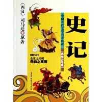 史记(美绘少年版)/中国古代文学名著典藏