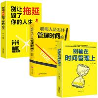 时间管理书籍全3册 别输在时间管理上 别让拖延症毁了你 聪明人是怎样管理时间的 自我管理 自律高效 合理安排善用时间管