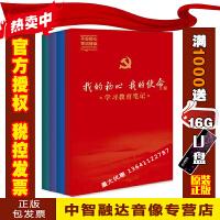 2019版主题教育 我的初心我的使命学习教育笔记本(32开套装4本)描红临摹记事本