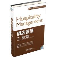 [二手旧书9成新],酒店管理工具箱,赵文明,9787113098254,中国铁道出版社