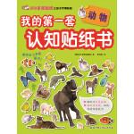 我的第一套认知贴纸书――动物
