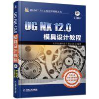 UG NX 12.0模具�O�教程