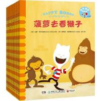 快乐菠萝的故事 (荷)阿尔伯斯 等 湖南少年儿童出版社 9787535895240【正版品质,售后无忧】