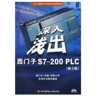 深入浅出:西门子S7-200PLC(第3版)(附光盘) 9787811241150