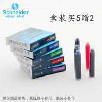 盒装满5赠2德国Schneider施耐德进口瓶装墨水胆墨囊钢笔水非碳素蓝黑墨胆