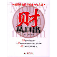 【正版二手书9成新左右】财从口出 阿门,晓羽著 中国经济出版社