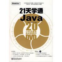 【二手书8成新】21天学通Java(含 庞永庆 电子工业出版社
