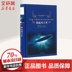 海底两万里 译林出版社