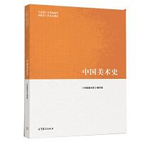 中国美术史 马克思主义理论研究和建设工程重点教材