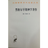 黑格尔早期神学著作(汉译世界学术名著丛书)