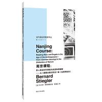 (当代激进思想家译丛)南京课程:在人类纪时代阅读马克思和恩格斯――从《德意志意识形态》到《自然辩证法》
