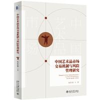 中国艺术品市场交易机制与风险管理研究