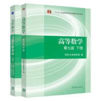 高等数学 同济第7版 下册 教材+习题全解指南 2本套 高等教育出版社
